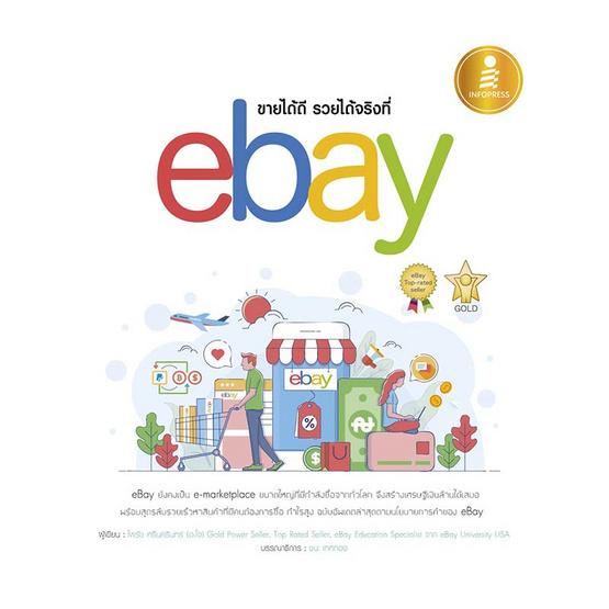 ขายได้ดี รวยได้จริง ที่ eBay