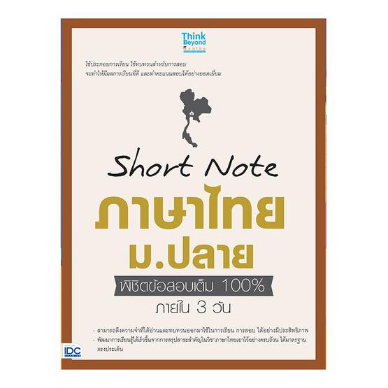 Short Note ภาษาไทย ม.ปลาย พิชิตข้อสอบเต็ม 100% ภายใน 3 วัน