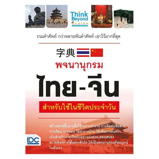 พจนานุกรมไทย - จีน สำหรับใช้ในชีวิตประจำวัน