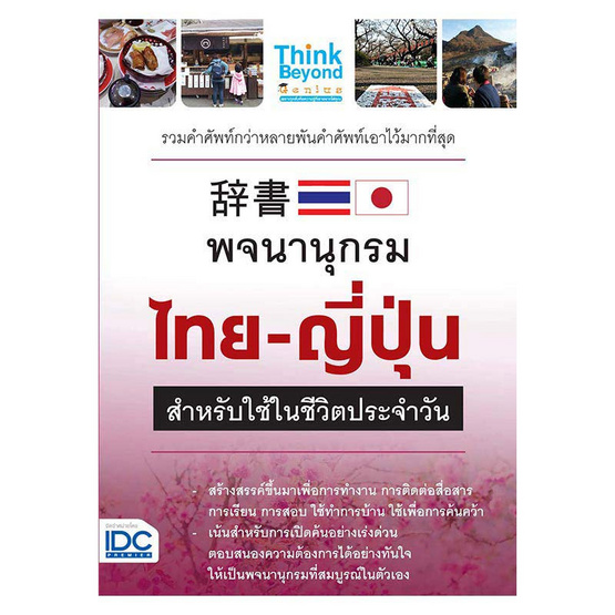 พจนานุกรมไทย - ญี่ปุ่น สำหรับใช้ในชีวิตประจำวัน