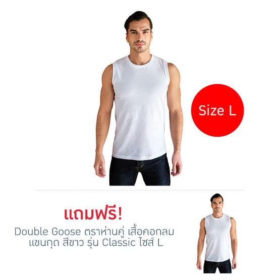 Double Goose ตราห่านคู่ เสื้อคอกลม แขนกุด สีขาว รุ่น Classic ไซส์ L ซื้อ 1 แถม 1