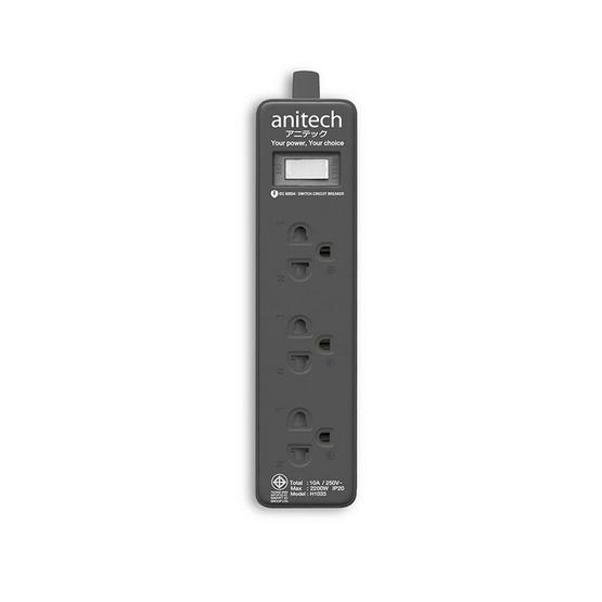 Anitech ปลั๊กไฟ มอก. 3 ช่อง 1 สวิตช์ สายยาว 3 เมตร รุ่น H1033
