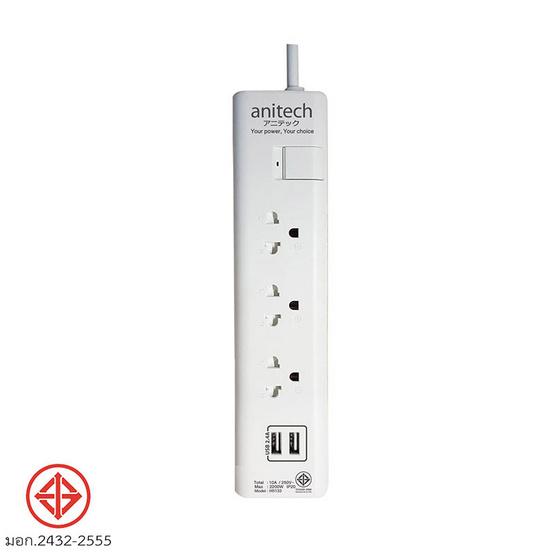 Anitech ปลั๊กไฟ มอก. 3ช่อง 2USB 1สวิตช์ สายยาว 3ม. รุ่น H5133