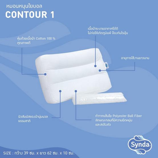 SYNDA หมอนหนุนสุขภาพ Contour 1 / สีขาว