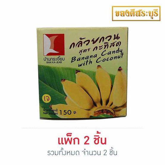 กล้วยกวนกะทิสด 150กรัม แพ็ก 2