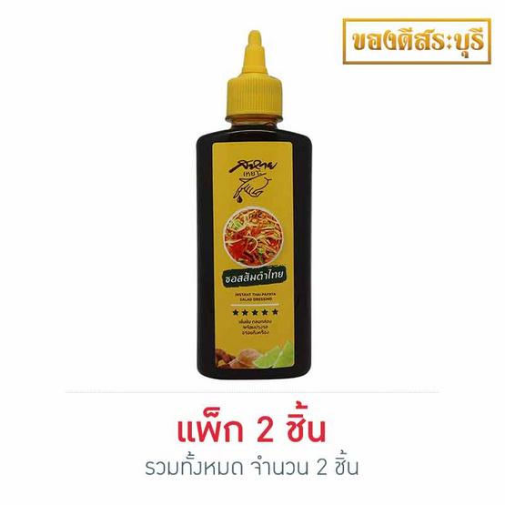 ซอสส้มตำไทย 310 กรัม แพ็ก 2