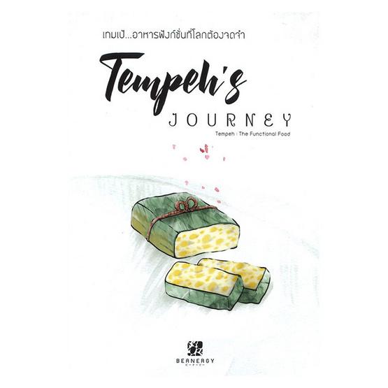 Tempeh's Journey เทมเป้..อาหารฟังก์ชั่นที่โลกต้องจดจำ