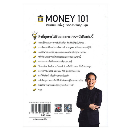 Money 101 เริ่มต้นนับหนึ่งสู่ชีวิตการเงินอุดมสุข