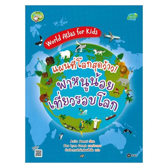 World Atlas for Kids แผนที่โลกสุดว้าว! พาหนูน้อยเที่ยวรอบโลก
