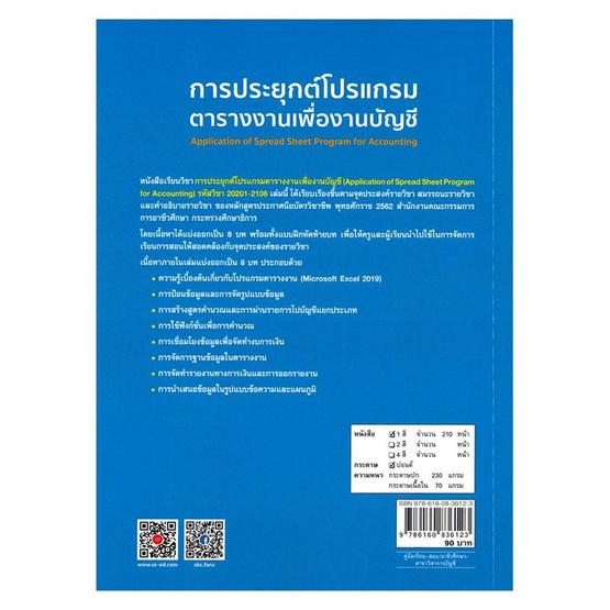 การประยุกต์โปรแกรมตารางงานเพื่องานบัญชี (สอศ.) (รหัสวิชา 20201-2106)