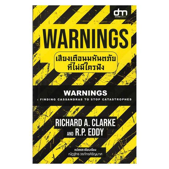 Warnings เสียงเตือนมหันตภัยที่ไม่มีใครฟัง