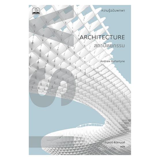 สถาปัตยกรรม ความรู้ฉบับพกพา