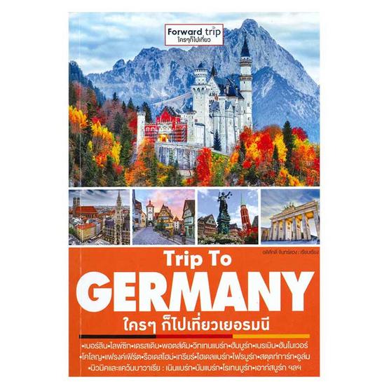 Trip To Germany ใครๆ ก็ไปเที่ยวเยอรมนี