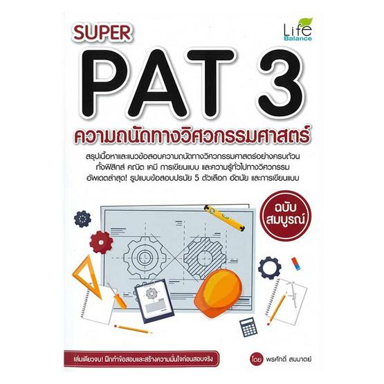 Super PAT 3 ความถนัดทางวิศวกรรมศาสคร์ ฉบับสมบูรณ์