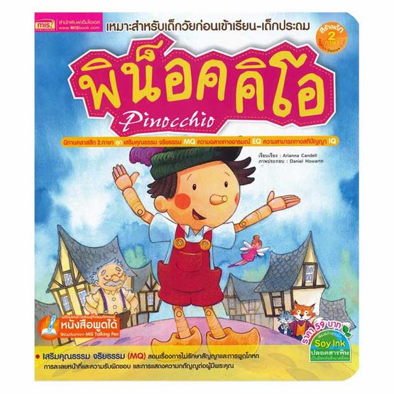 พิน็อคคิโอ Pinocchio