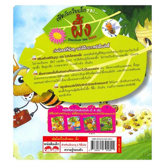 เปิดโลกใบเล็กของ...ผึ้ง (ฉบับปรับปรุง)