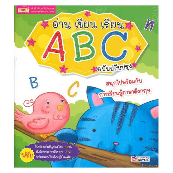 อ่าน เขียน เรียน ABC ฉบับปรับปรุง