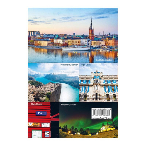 เที่ยวสแกนดิเนเวีย & บอลติก Scandinavia & Baltic