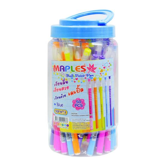 Maples 873 ปากกาลูกลื่นหมึกน้ำเงิน0.5มม. คละสี (แพ็ค50ด้าม)