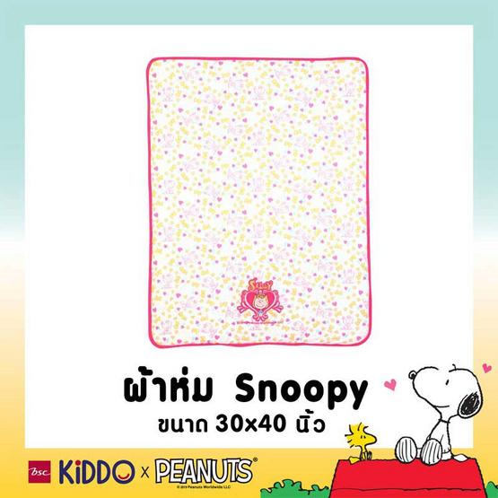 BSC KIDDO ผ้าห่ม Snoopy ลายหัวใจ สีชมพู 30x40 นิ้ว
