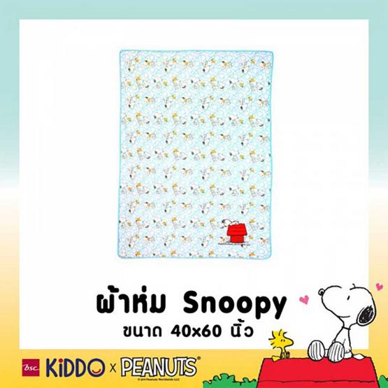 BSC KIDDO ผ้าห่ม Snoopy ลาย OX สีฟ้า 40x60 นิ้ว