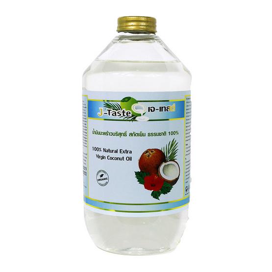 J-Taste น้ำมันมะพร้าวสกัดเย็น ธรรมชาติ 100% ขนาด 1,000 มล.