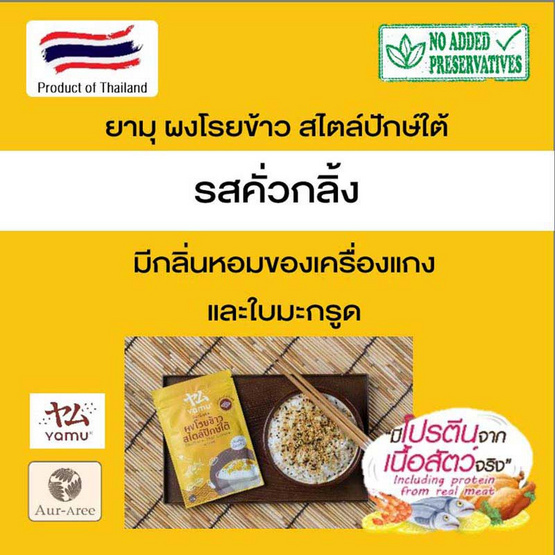 ยามุผงโรยข้าว สไตล์ไทย 4 ภาค เชต 4 ซอง