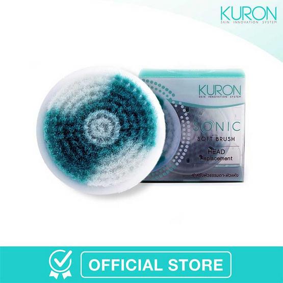 KURON แปรงทำความสะอาดผิวหน้าระบบโซนิค Sonic Soft Brush รุ่น KU0118 แถมหัวแปรง KU0148 4 ชิ้น