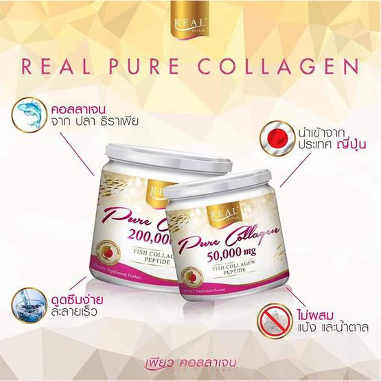 Real Elixir Pure Collagen (เพียว คอลลาเจน) 50 กรัม(50,000 มก.)