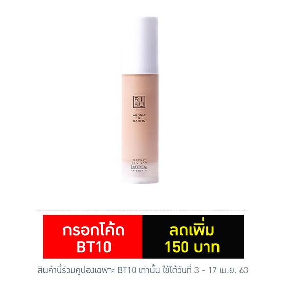RIKU บีบีครีมออร์แกนิค Recovery BB Cream SPF 50/PA+++ 30 มล.