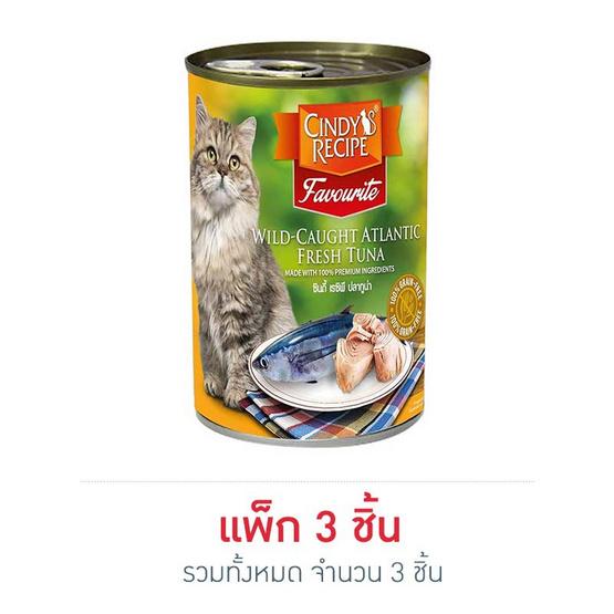 Cindy Recipe อาหารแมวกระป่อง สูตรปลาทูน่า 400 กรัม