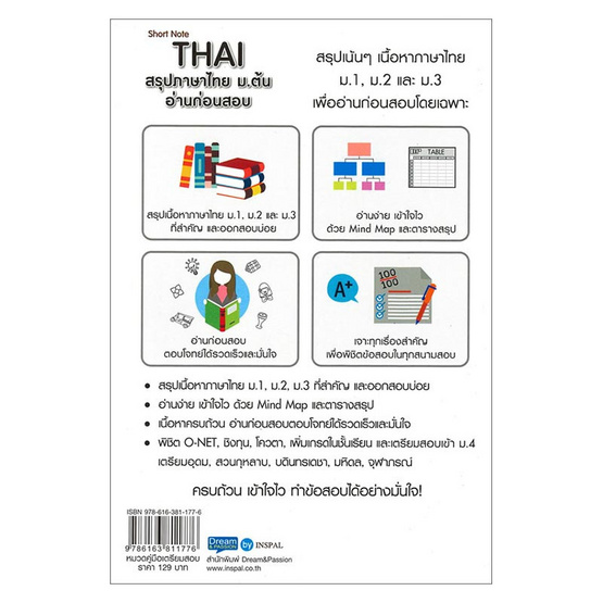 Short Note Thai สรุปภาษาไทย ม.ต้น อ่านก่อนสอบ