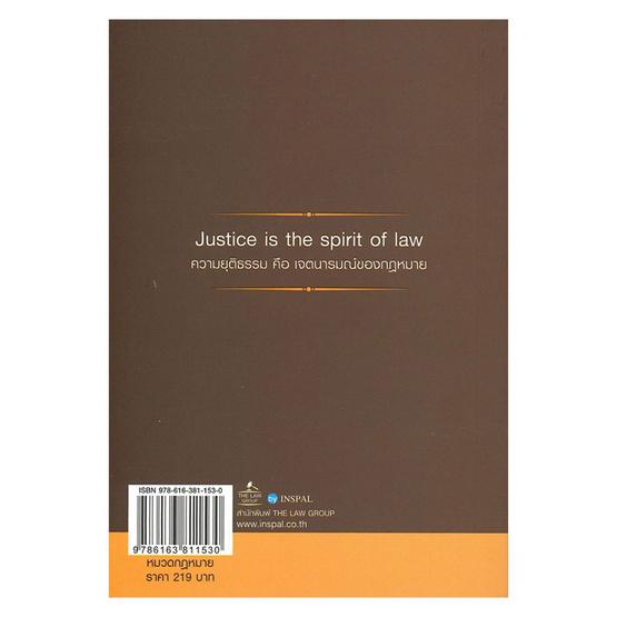 ประมวลกฎหมายวิธีพิจารณาความอาญาและและประมวลกฎหมายวิธีพิจารณาความแพ่ง พร้อมหัวข้อเรื่องมาตรา ฉบับสมบูรณ์