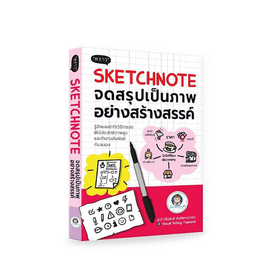 Sketchnote จดสรุปเป็นภาพอย่างสร้างสรรค์
