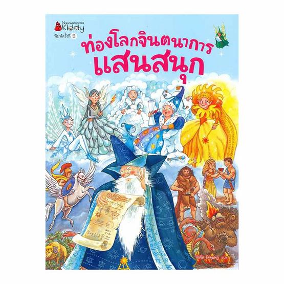 ท่องโลกจินตนาการแสนสนุก ( 2019 edition )