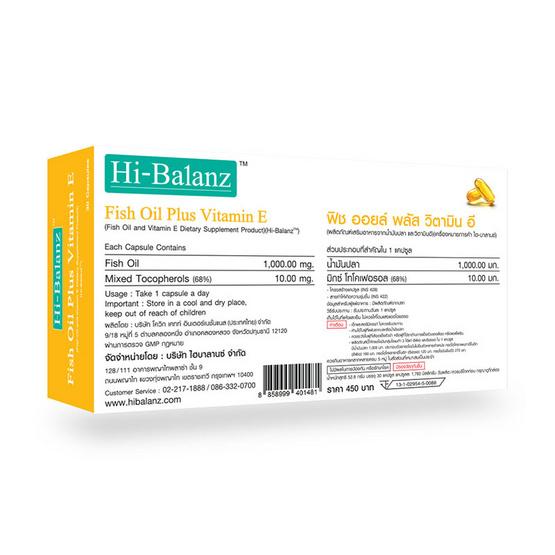 Hi-Balanz ฟิชออยล์ พลัส วิตามินอี บรรจุ 30 แคปซูล