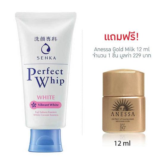 Senka โฟมล้างหน้า Perfect Whip White 100 กรัม แถมฟรี Anessa Gold Milk 12 มล.