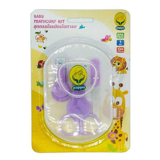 PAPPU ชุดตัดเล็บเด็ก คละสี