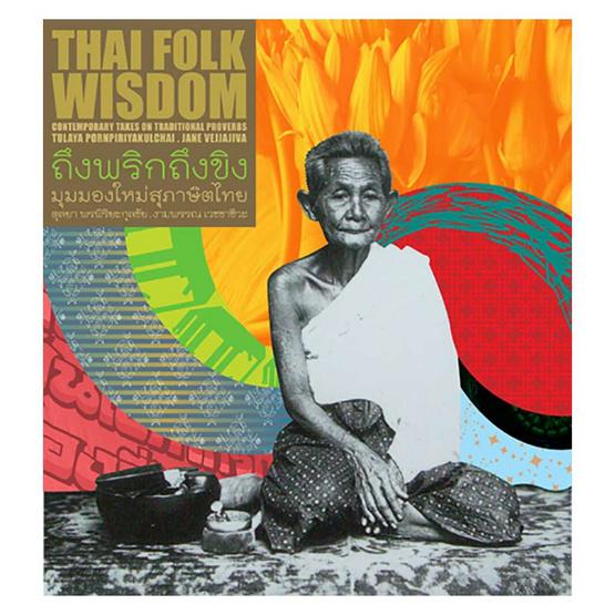 ถึงพริกถึงขิง Thai Folk Wisdom