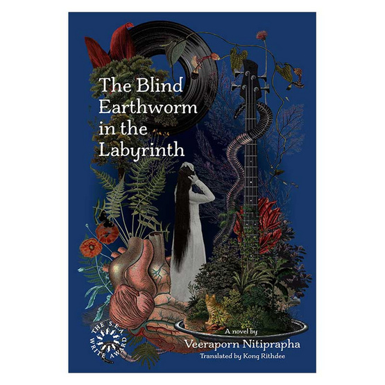 The Blind Earthworm in the Labyrinth