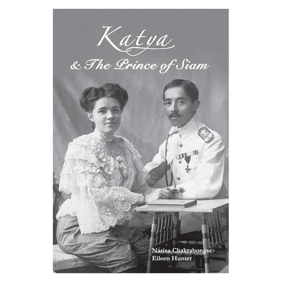 Katya & The Prince of Siam