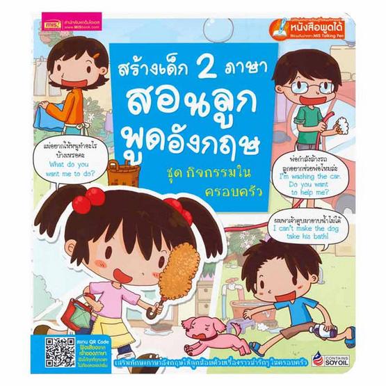 สร้างเด็ก 2 ภาษาสอนลูกพูดอังกฤษ ชุด กิจกรรมในครอบครัว