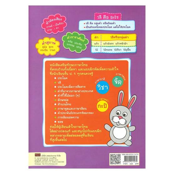 สรุปหลักพร้อมแบบฝึกเสริมทักษะ เก่งภาษาไทย ประถม 4
