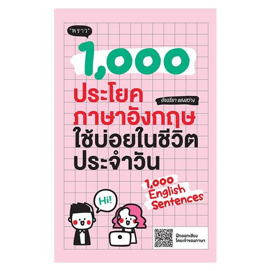 1,000 ประโยคภาษาอังกฤษใช้บ่อยในชีวิตประจำวัน