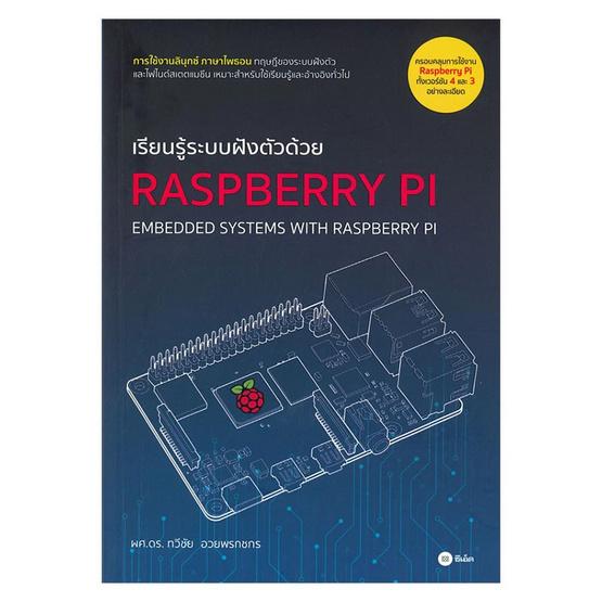 เรียนรู้ระบบฝังตัวด้วย Raspberry PI