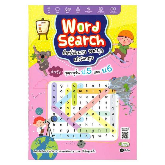 Word Search ศัพท์ซ่อนหา พาสนุก เก่งอังกฤษ สำหรับคุณหนูชั้น ป.5 และ ป.6