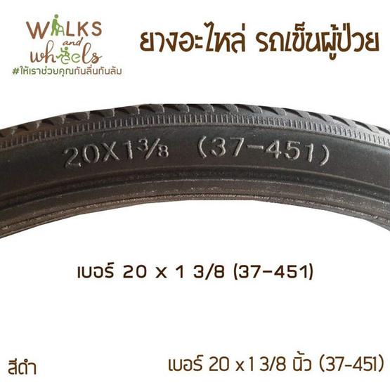 """Walks and Wheels ยางอะไหล่ รถเข็นผู้ป่วย เบอร์ 20"""" x 1"""" 3/8 ยางตัน สีดำ 1 คู่ (สำหรับวงล้อ 18"""")"""