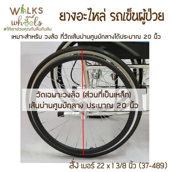 """Walks and Wheels ยางอะไหล่ รถเข็นผู้ป่วย เบอร์ 22"""" x 1"""" 3/8 ยางตัน สีดำ 1 คู่ (สำหรับวงล้อ 20"""")"""