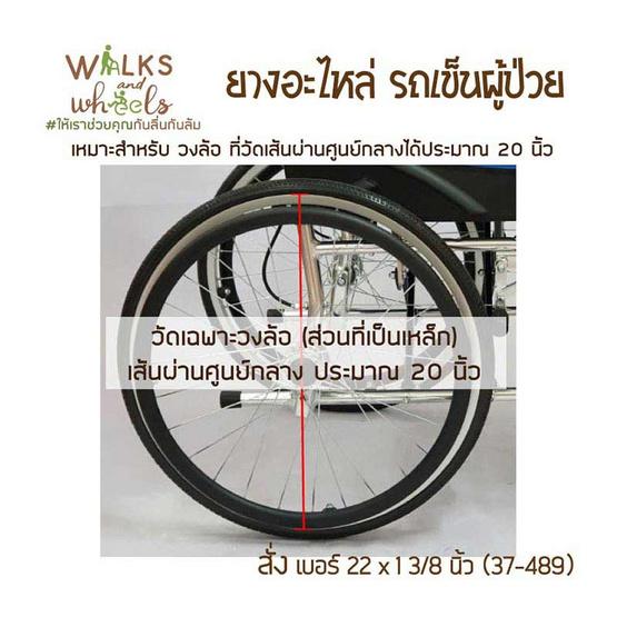 """Walks and Wheels ยางอะไหล่ รถเข็นผู้ป่วย เบอร์ 22"""" x 1"""" 3/8 ยางตัน สีเทา 1 คู่ (สำหรับวงล้อ 20"""")"""