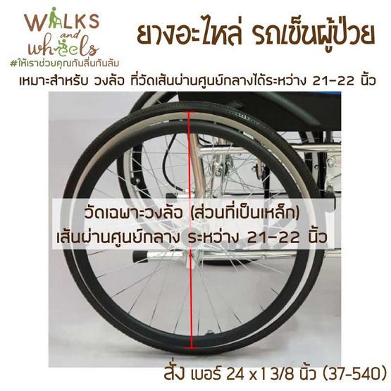 """Walks and Wheels ยางอะไหล่ รถเข็นผู้ป่วย เบอร์ 24"""" x 1"""" 3/8 ยางตัน สีดำ 1 คู่ (สำหรับวงล้อ 22"""")"""